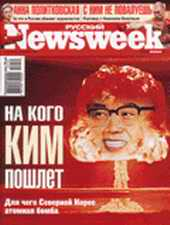 Newsweek Russian version